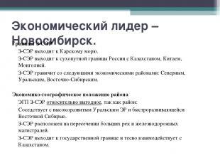 Экономический лидер – Новосибирск. Границы З-СЭР З-СЭР выходит к Карскому морю.