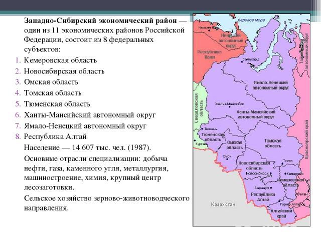 Западно-Сибирский экономический район— один из 11 экономических районов Российской Федерации, состоит из 8 федеральных субъектов: Кемеровская область Новосибирская область Омская область Томская область Тюменская область Ханты-Мансийский автономный…