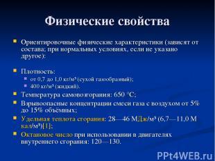 Физические свойства Ориентировочные физические характеристики (зависят от состав