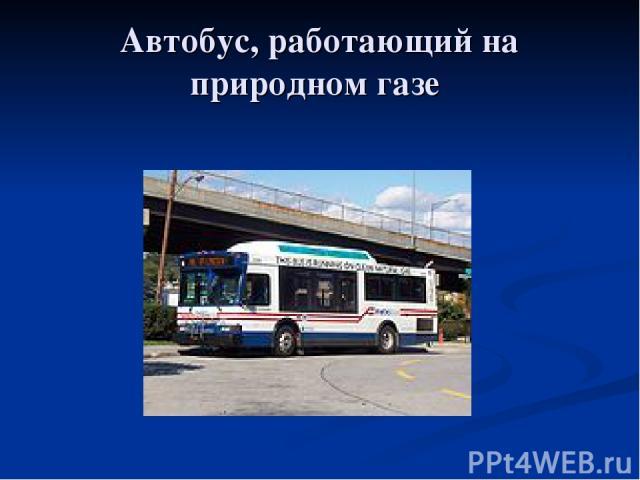 Автобус, работающий на природном газе