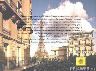 Франция занимает первое место в мире по популярности среди туристов. И главной ц