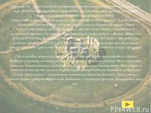 Стоунхендж - одна из наиболее посещаемых археологических достопримечательностей