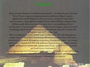 Египет Каир, столица Египта, очень удачно расположена – на стыке долины и дельты