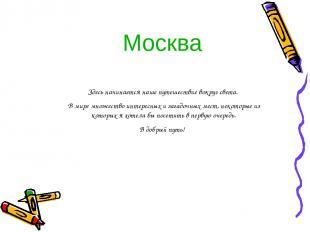 Москва Здесь начинается наше путешествие вокруг света. В мире множество интересн