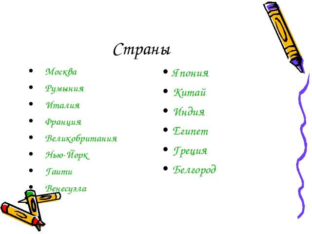 Страны Москва Румыния Италия Франция Великобритания Нью-Йорк Гаити Венесуэла Япония Китай Индия Египет Греция Белгород