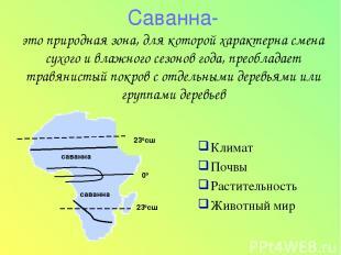 Саванна- это природная зона, для которой характерна смена сухого и влажного сезо