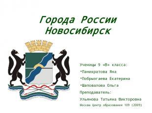 Города России Новосибирск Ученицы 9 «В» класса: Паникратова Яна Побрызгаева Екат