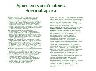 Архитектурный облик Новосибирска Возникновение в 20-е годы архитектуры нового ти
