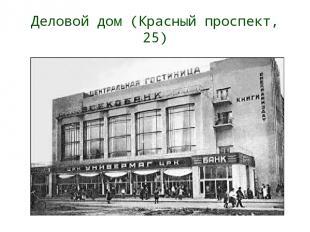 Деловой дом (Красный проспект, 25)