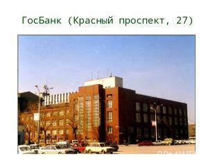 ГосБанк (Красный проспект, 27)