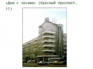 «Дом с часами» (Красный проспект, 11)