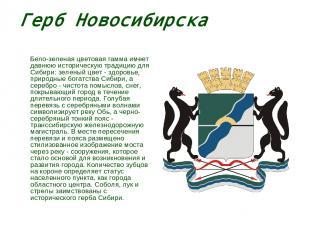 Герб Новосибирска Бело-зеленая цветовая гамма имеет давнюю историческую традицию