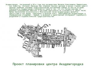 Проект планировки центра Академгородка Академгородок, построенный в 60-е годы по