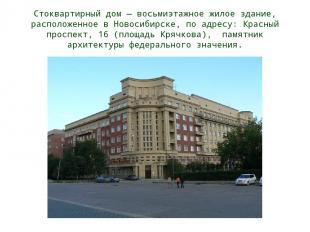 Стоквартирный дом — восьмиэтажное жилое здание, расположенное в Новосибирске, по