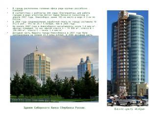 В городе расположены головные офисы ряда крупных российских компаний В соответст