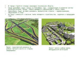 В городе строятся сложные инженерно-технические объекты. Среди важнейших задач г