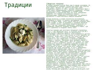 Традиции Сибирские пельмени В Сибири пельмени всегда были чем-то вроде консервов