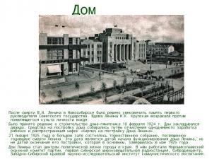 Дом Ленина После смерти В.И. Ленина в Новосибирске было решено увековечить памят