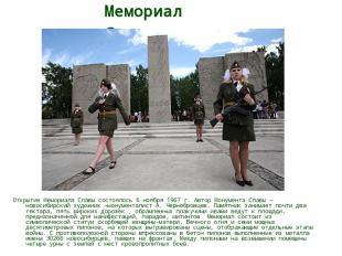 Мемориал Славы Открытие Мемориала Славы состоялось 6 ноября 1967 г. Автор Монуме