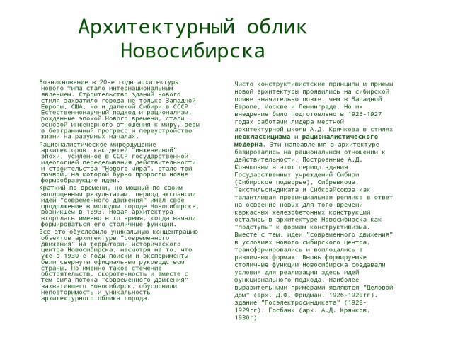 Архитектурный облик Новосибирска Возникновение в 20-е годы архитектуры нового типа стало интернациональным явлением. Строительство зданий нового стиля захватило города не только Западной Европы, США, но и далекой Сибири в СССР. Естественнонаучный по…