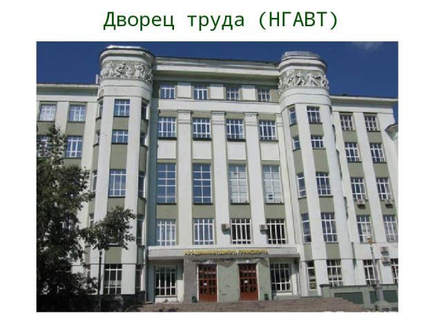 Дворец труда (НГАВТ)
