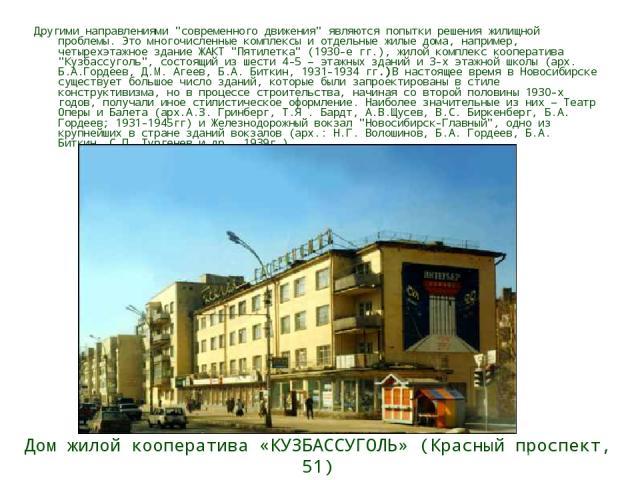 Дом жилой кооператива «КУЗБАССУГОЛЬ» (Красный проспект, 51) Другими направлениями