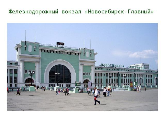 Железнодорожный вокзал «Новосибирск-Главный»