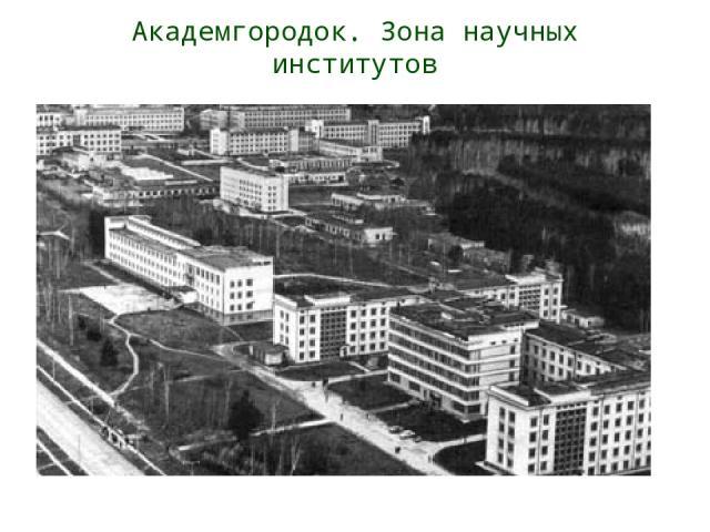 Академгородок. Зона научных институтов