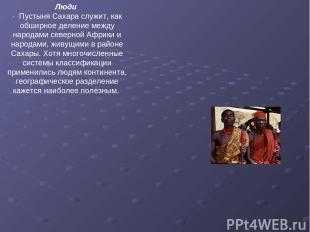 Люди · Пустыня Сахара служит, как обширное деление между народами северной Африк