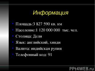 Информация Площадь:3 827 590 кв. км Население:1 120 000 000 тыс. чел. Столица: Д