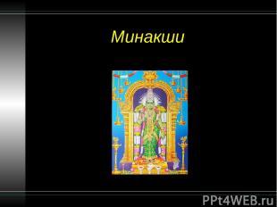 Минакши