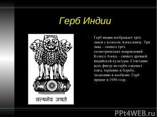 Герб Индии Герб индии изображает трёх львов с колесом Азока внизу. Три льва – си