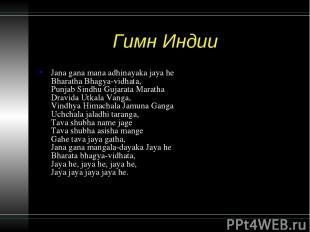 Гимн Индии Jana gana mana adhinayaka jaya he Bharatha Bhagya-vidhata, Punjab Sin