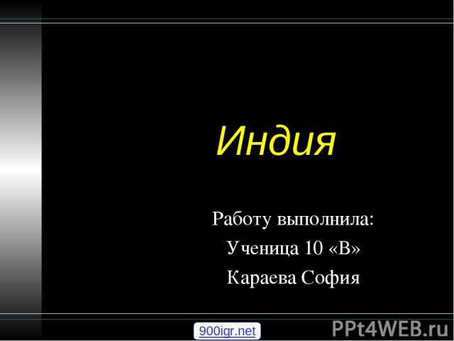Индия Работу выполнила: Ученица 10 «В» Караева София 900igr.net