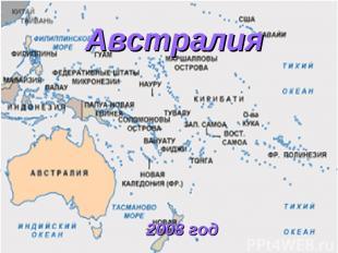 Австралия 2008 год