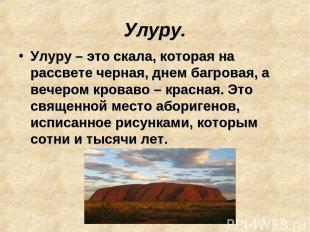 Улуру. Улуру – это скала, которая на рассвете черная, днем багровая, а вечером к