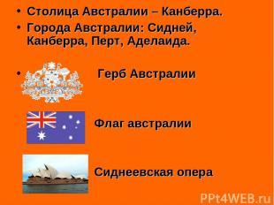 Столица Австралии – Канберра. Города Австралии: Сидней, Канберра, Перт, Аделаида