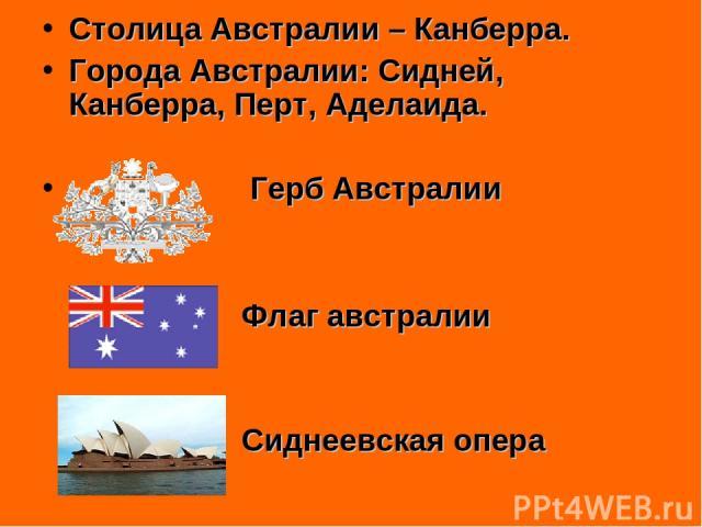 Столица Австралии – Канберра. Города Австралии: Сидней, Канберра, Перт, Аделаида. Герб Австралии Флаг австралии Сиднеевская опера