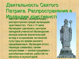 Деятельность Святого Патрика. Распространение в Ирландии христианства. Святой Па