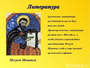 Месроп Маштоц Армянская литература насчитывает около двух тысячелетий. Древнеарм