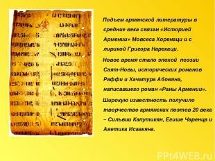 Подъем армянской литературы в средние века связан «Историей Армении» Мовсеса Хор