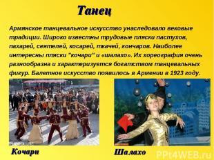 Танец Кочари Армянское танцевальное искусство унаследовало вековые традиции. Шир