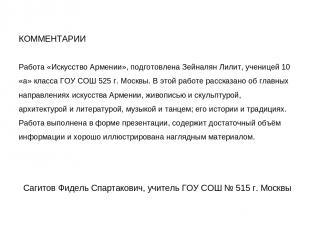 КОММЕНТАРИИ Работа «Искусство Армении», подготовлена Зейналян Лилит, ученицей 10
