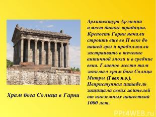 Храм бога Солнца в Гарни Архитектура Армении имеет давние традиции. Крепость Гар