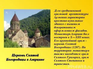 Церковь Святой Богородицы в Агарцине Для средневековой храмовой архитектуры Арме