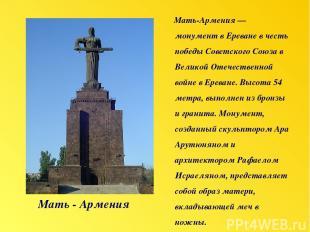 Мать - Армения Мать-Армения — монумент в Ереване в честь победы Советского Союза