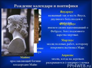 Януариус названный так в честь Януса, двуликого бога входов и выходов Рождение к