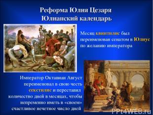Император Октавиан Август переименовал в свою честь секстилис и переставил колич