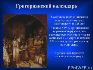 Григорианский календарь Созиген не придал значения одному лишнему дню, набегавше