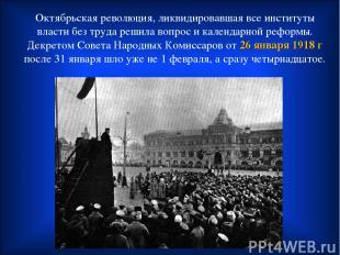 Октябрьская революция, ликвидировавшая все институты власти без труда решила воп